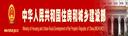 中国建设部