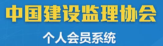 中国建设vwin ac米兰协会个人会员系统