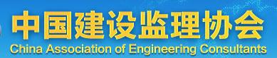 中国建设vwin ac米兰协会