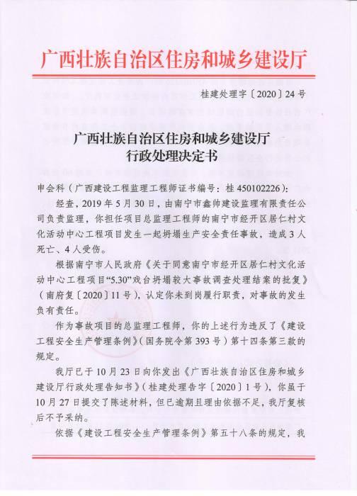 桂建处理字〔2020〕24号.jpg